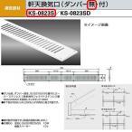 ナスタ 軒天換気口(ダンパー無) KS-0823S 開口寸法H60×W865