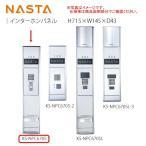ナスタ インターホンパネル 照明無 ガードバー付 KS-NPC670S H715×W145×D43