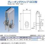 水本機械 グレーチングクリップ GCD型 GCD-2-55 NO.1297