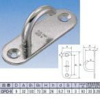 水本機械 オープンパッドアイ ステンレス金具 OPD-9 NO.077