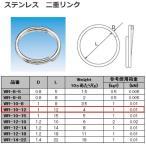 水本機械 ステンレス 二重リンク WR-10-12