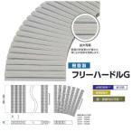ミヅシマ工業 グレーチング 樹脂製 フリーハードルG 431-0940 200mm×1m