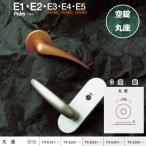 長沢製作所 レバーハンドル Palm パルム 空錠 丸座 TX-E101/TX-E201/TX-E301/TX-E401/TX-E501
