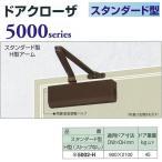 日本ドアチェック製造 ニュースター  ドアクローザ 5000series スタンダード型 ストップなし H型 5002-H 適応ドア寸法 900 ×2100mm