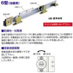 日本ドアチェック製造 ニュースター 引戸クローザ 6型(浴室用) 標準枠用 ストップなし 6型-3 ドア重量80kg以下