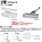 日本ドアチェック製造 ニュースター Z型ドアクローザ パラレル型 ストップ付 90°制限P-182Z-90/120°制限P-182Z-120 ドア重量45kg以下 900×2100