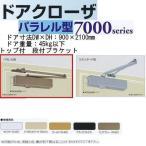 日本ドアチェック製造 ニュースター ドアクローザ パラレル型 ストップ付 PS-7002AW 段付ブラケット 他カラー