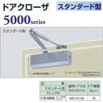 日本ドアチェック製造 ニュースター  ドアクローザ 5000series スタンダード型 ストップ付 S-5002 適応ドア寸法 900 ×2100mm