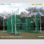 受注生産 ニシスポーツ 練習用円盤投専用囲い(移動式) F2055B