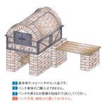 ピザ窯 石窯ピザキット 2号 基本体キット+ベンチ 屋外用 組立用 GX3-012