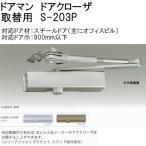 リョービ ドアマン 取替用ドアクローザー S-203P