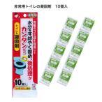 サンコー 非常用トイレの凝固剤 ポータブルトイレなどに 10個入 R-30