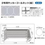 三和体育 少年用サッカーゴールネット 1組 六角目 ポリプロピレンラッセル無結節1100T/21本 白 幅5.1×高さ2.25×上奥行0.9×下奥行1.85m S-3412
