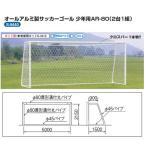 三和体育 アルミ サッカーゴール少年用 80(2台1組) クロスバー1本物 S-9440 幅5×高さ2.15×上奥行0.9×下奥行1.5m