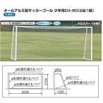 三和体育 アルミ サッカーゴール少年用 80DX(2台1組) S-9441 幅5×高さ2.15×上奥行0.9×下奥行1.5m