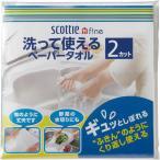 スコッティファイン洗って使えるペーパータオル2カット 39206