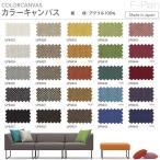 サンゲツ 椅子張り生地 カラーキャンバス UP8423〜UP8447 120cm巾 10cm長