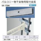 新協和 バルコニー物干金物用取付金具 ステンレス製 H34×W165×D12mm SK-170M 2枚1組