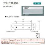 新協和 アルミ室名札 アルミ製 文字貼/無地 H74×W210×D3.5mm シルバー SK-602W-1 1枚