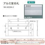 新協和 アルミ室名札 アルミ製 文字貼/無地 H125×W210×D3.5mm シルバー SK-602W-2 1枚