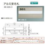 新協和 アルミ室名札 アルミ製 文字貼/無地 H120×W270×D15mm ステンカラー SK-606-3 1枚