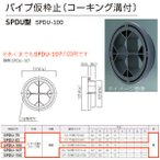 神栄ホームクリエイト パイプ仮枠止(コーキング溝付) SPDU型 プラスチック製 黒 SPDU-100 1個
