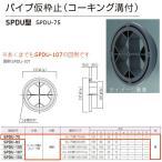 神栄ホームクリエイト パイプ仮枠止(コーキング溝付) SPDU型 プラスチック製 黒 SPDU-75 1個