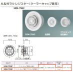 新協和 丸型ガラリ・レジスター クーラーキャップ兼用プラスチック成型網付 シルバーホワイト SRM-75NC 1個