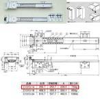川喜金物 C1313型 スライドレール(フリッパー扉用) 356.7mm C1313-14  1本