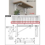 川喜金物 ガチ壁くんシリーズ 石膏ボード用棚受 フック付 420mm WT4026WS