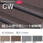 タキロン 蹴込み部分用シートMW用  CW-860 〜 CW-961 階段蹴込み部分用床材 1820mm巾 2.1mm厚 10cm長 (3m以上以降10cm単位) 代引き不可