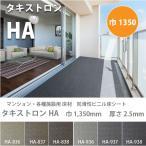 タキロン タキストロン HA 防滑性ビニル床シート 1350mm巾 2.5mm厚 10cm長 (3m以上以降10cm単位)代引き不可