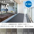 タキロン タキストロン HA 防滑性ビニル床シート 1820mm巾 2.5mm厚 10cm長 (3m以上以降10cm単位)代引き不可