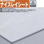 タキロン ナイスレイシート 二重貼り工法用特殊発泡シート NL-030 巾950mm 長さ10m 厚さ3.0mm (3m以上以降10cm単位)単品販売不可