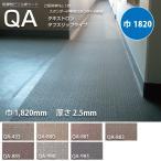タキロン タキストロン QA タフスリップタイプ 防滑性ビニル床シート 1820mm巾 2.5mm厚 10cm長 (3m以上以降10cm単位)代引き不可