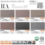 タキロン タキストロン RA タフスリップタイプ 防滑性ビニル床シート 1250mm巾 2.5mm厚 10cm長 (3m以上以降10cm単位)代引き不可