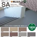 タキロン タキストロンSA 1820mm巾 2.5mm厚 10cm長 (3m以上以降10cm単位) 【 代引き不可】