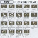 テラモト 分別ラベルC(1枚) 布地用 DS-247-201
