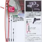テラモト ハイポール用ポール II 217〜600cm #600 HP-500-160-0