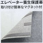 テラモト エレベーター養生保護幕 MR-172-082 フェルトタイプ 緑・淡茶・濃茶・淡灰・濃灰 高さ約182cm以内×1m