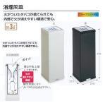 テラモト 屋内用灰皿 消煙灰皿 白/黒 約3L SS-255-000