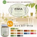ターナー色彩 ESHA エシャ 屋内外木部用 カラーオイル 0.1L