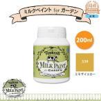 ターナー色彩 ミルクペイント for ガーデン 339 ミモザイエロー 200ml