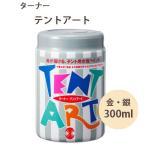 ターナー色彩 ビニール系テント、シートに絵が描ける塗料 テントアート 金/銀 300ml