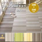 東リ スマイフィール スクエア FF2300 洗えるタイルカーペット 500×500mm 8mm厚 送料無料(北海道、沖縄県、離島は除きます。)