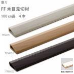 東リ FF木目見切材 FFMK51 / FFMK52 / FFMK53 どれか 長さ100cm 4本