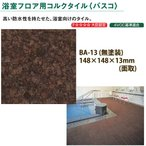 東亜コルク トッパーコルク 浴室フロア用 コルクタイル バスコ 無塗装 BA-13 面取 148×148×厚13mm 1枚