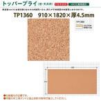東亜コルク トッパーコルク 壁・天井用パネル トッパープライ TP-1360 910×1820×厚4.5mm 1枚