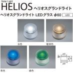 ユニソン ヘリオスグランドライト LEDグラス Φ60