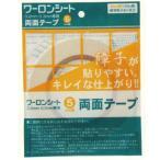 ワーロンシート専用両面テープ WF-5 5.0mm巾×20m巻 1巻